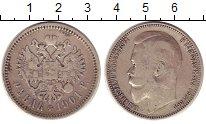 Изображение Монеты 1894 – 1917 Николай II 1 рубль 1901 Серебро VF