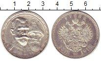 Изображение Монеты 1894 – 1917 Николай II 1 рубль 1913 Серебро XF-