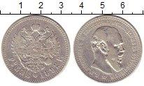 Изображение Монеты 1881 – 1894 Александр III 1 рубль 1892 Серебро XF- АГ