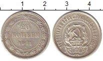 Изображение Монеты Сискей 20 копеек 1921 Серебро VF