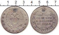 Изображение Монеты  1 рубль 1817 Серебро F