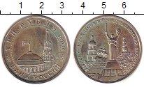 Изображение Монеты  3 рубля 1993 Медно-никель UNC-