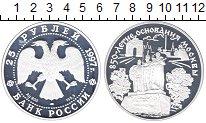 Изображение Монеты Россия 25 рублей 1997 Серебро Proof 850 - летие  основан