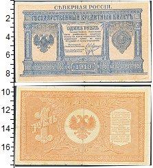 Изображение Банкноты Гражданская война 1 рубль 1919  VF Северная Россия