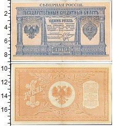 Изображение Банкноты Гражданская война 1 рубль 1919  VF+ Северная Россия