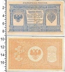 Изображение Боны Гражданская война 1 рубль 1919  VF+