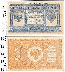Изображение Боны Гражданская война 1 рубль 1919  XF
