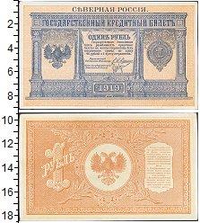 Изображение Боны Гражданская война 1 рубль 1919  XF-