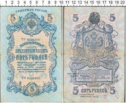 Изображение Банкноты Гражданская война 5 рублей 1918  VF Северная Россия