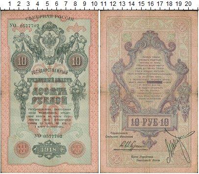 Изображение Боны Гражданская война 10 рублей 1918  VF