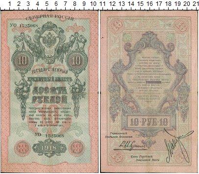 Изображение Боны Гражданская война 10 рублей 1918  VF Северная Россия