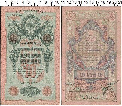 Изображение Боны Гражданская война 10 рублей 1918  VF+ Северная Россия