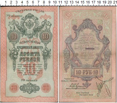Изображение Боны Гражданская война 10 рублей 1918  VF+