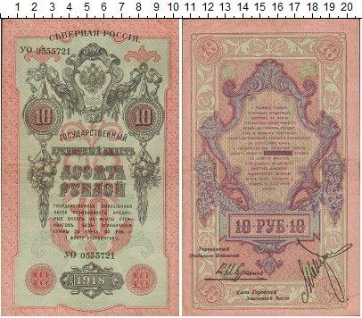 Изображение Боны Гражданская война 10 рублей 1918  XF- Северная Россия