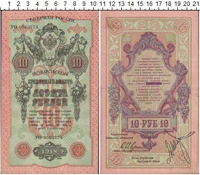 Изображение Боны Гражданская война 10 рублей 1918  XF+ Северная Россия