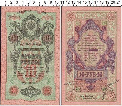 Изображение Боны Гражданская война 10 рублей 1918  UNC-