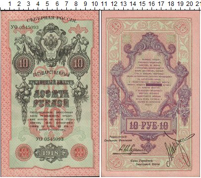Изображение Боны Гражданская война 10 рублей 1918  UNC-