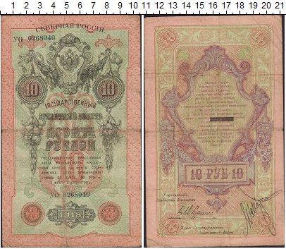 Изображение Боны Гражданская война 10 рублей 1918  VF- Северная Россия