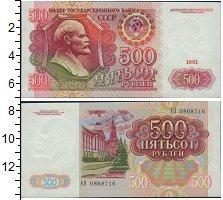 Изображение Боны Россия 500 рублей 1991  UNC
