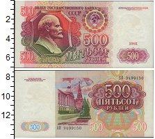 Изображение Боны Россия 500 рублей 1991  XF+