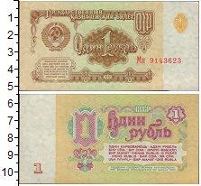 Изображение Банкноты СССР 1 рубль 1961  UNC