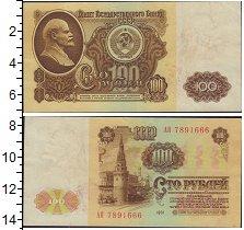Изображение Боны СССР 100 рублей 1961  XF-