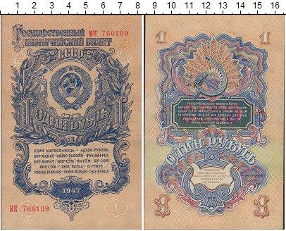Изображение Боны СССР 1 рубль 1947  XF+