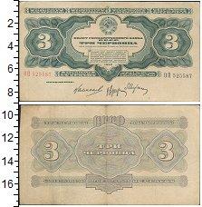 Изображение Боны СССР 3 червонца 1932  VF+