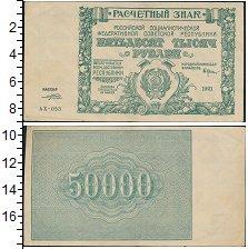 Изображение Боны РСФСР 50000 рублей 1921  XF