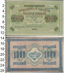 Изображение Боны Россия 1000 рублей 1917  VF+ Советское правительс