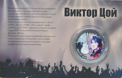 Изображение Подарочные монеты Фиджи 10 долларов 2012 Серебро Proof <div>Монета посвящен