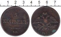 Изображение Монеты 1825 – 1855 Николай I 5 копеек 1837 Медь VF