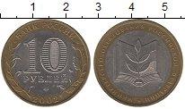 Изображение Монеты Россия Россия 2002 Биметалл XF