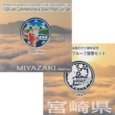 Изображение Подарочные монеты Япония Префектуры Японии 2012 Серебро Proof