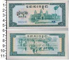 Изображение Банкноты Камбоджа 5 риель 1975  UNC
