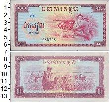 Изображение Банкноты Камбоджа 10 риель 1975  UNC