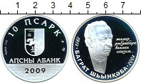 Изображение Монеты Абхазия 10 апсаров 2009 Серебро Proof Б.Шинкуба