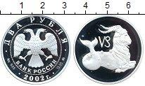 Изображение Монеты Россия 2 рубля 2002 Серебро Proof- Козерог