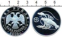 Изображение Монеты Россия 2 рубля 2003 Серебро Proof Рак