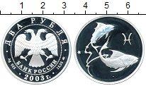 Изображение Монеты Россия 2 рубля 2003 Серебро Proof- Рыбы
