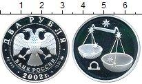 Изображение Монеты Россия 2 рубля 2002 Серебро Proof Весы