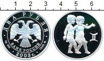Изображение Монеты Россия 2 рубля 2003 Серебро Proof Близнецы