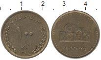 Изображение Барахолка Иран 100 риалов 2006 Латунь XF