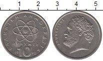 Изображение Дешевые монеты Греция 10 драхм 1992 Медно-никель XF