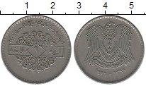 Изображение Барахолка Сирия 1 фунт 1979 Медно-никель XF