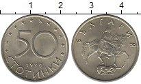 Изображение Барахолка Болгария 50 стотинок 1999 Латунь-сталь XF+