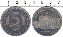 Изображение Монеты Россия 5 рублей 1992 Медно-никель Proof- Мавзолей-Мечеть Ахме