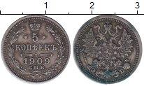 Изображение Монеты 1894 – 1917 Николай II 5 копеек 1909 Серебро XF