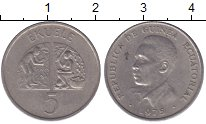 Изображение Монеты Экваториальная Гвинея 5 экуэль 1975 Медно-никель XF