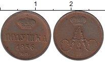 Изображение Монеты 1855 – 1881 Александр II 1 полушка 1856 Медь XF